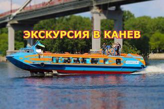 12-ти часовой речной круиз в КАНЕВ