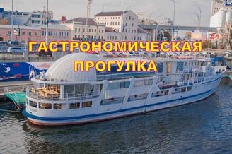 Гастрономический круиз по Пт., 20:00-22:00
