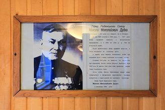 Теплоход Николай Дудка