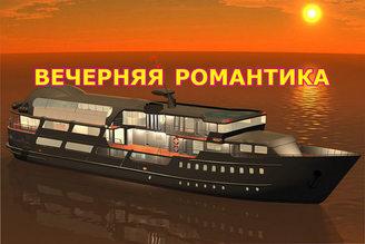 2-х часовой речной круиз ВЕЧЕРНЯЯ РОМАНТИКА