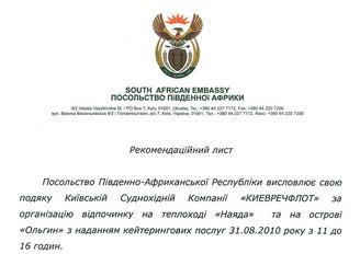 Посольство Южной Африки
