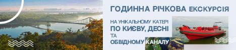 Экскурсия на уникальном катере по Киеву, Десне и Обводному каналу