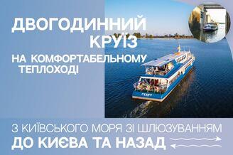 Познавательная экскурсия со шлюзом из Вышгорода на теплоходе
