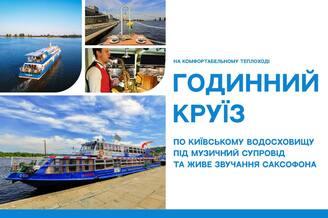 Вышгородская бухта с выходом в Киевское море на теплоходе