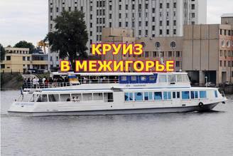 Круиз в Межигорье по Сб. и Вс., 11:00-18:00