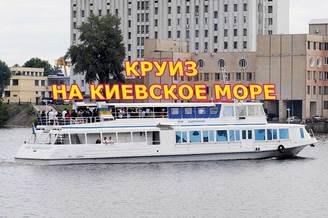 Круиз на Киевское Море по Чт., 17:30-21:00