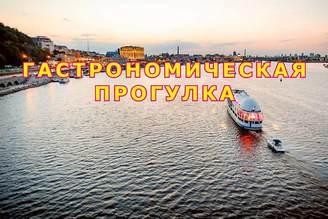 Гастрономический круиз по Пт. (20:00-22:00) и Сб. (18:00-20:00)