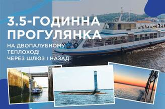 Круиз на Киевское Море со шлюзованием на комфортабельном теплоходе