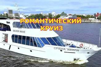 Романтический круиз, 14,15,23 сентября: 19:00-20:30