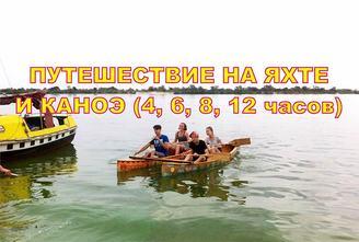 Тур на яхте и двух каноэ на о.Ольгин, о.Водников, о.Великий, залив Оболонь, устье Десны